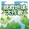 download 拯救地球大作戰 apk