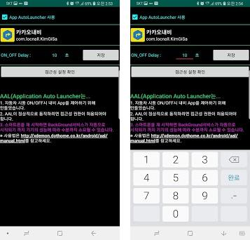 네비 자동실행 - AppAL(App Auto Launcher) 3 0f apk download for