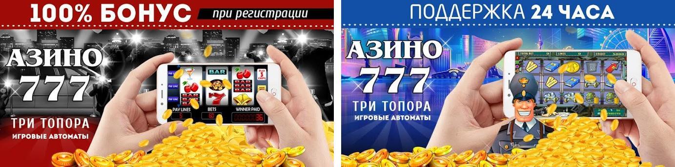 официальный сайт азино777 вип