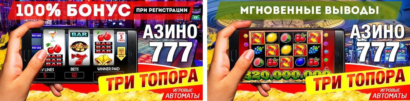 официальный сайт азино777 онлайн новосибирск