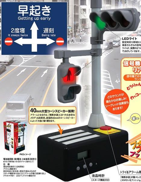 Traffic light alarm clock