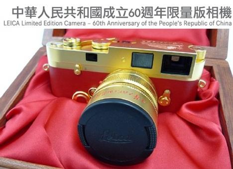 Leica Mp3 Golden Camera .