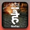 download Sachi Baate Status   सच्ची बातें  (True Thoughts) apk