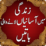download Ashfaq Ahmed:sunehri batain, aqwal e zareen apk