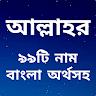 আল্লাহর ৯৯টি নাম বাংলা অর্থসহ - Allah's 99 Name apk icon