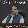Punjab citizen Portal System Guideline icon