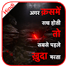 download Kuch Baate(कुछ बातें):Inspiring Unique Thoughts apk