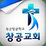 download 창공교회 스마트요람 apk