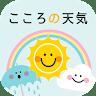 今日の運勢を占う-こころの天気予報 毎日無料で占える人気の診断アプリ apk icon