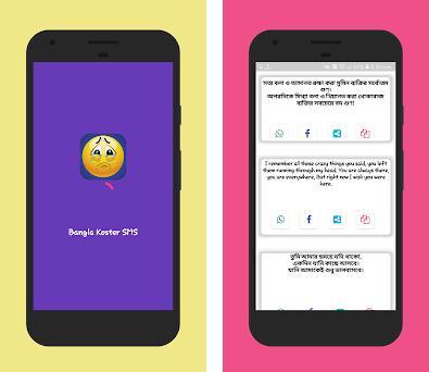 কষ্টের এসএমএস-Bangla Koster SMS 1 0 apk download