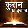 download Quran Se Ilaj Hindi: quran se shifa apk