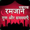 download Ramzanul Mubarak Fazail or Masail Hindi apk