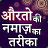 download Islami Behno ki Namaz Hindi apk