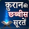download Quran ki 26 Surtein Hindi apk