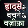 download Hadsaat Sy Bachny Ka Wazifa: Wazifa Hindi apk