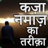 download Kaza Namaz Ka Sahi Tareka Hindi: Qaza Namaz Tariqa apk