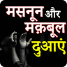 download Masnoon or Maqbool duain hindi apk