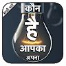 download Sachi Baate सच्ची बातें True Thoughts and Quotes apk