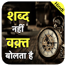 download Attitude Status, love sad shayari DP Status apk