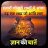 download Gyan Ki Baate   ज्ञान की बातें  DP status Thoughts apk