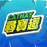 download Cathay尋寶趣 apk