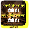 download Achi Baate|अच्छी बातें|Hindi Thoughts App apk