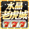 水晶老虎城 game apk icon
