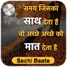 download Sachi baate (सच्ची बातें ) - DP, Status, Thoughts apk