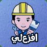 افزع لي - مقدم الخدمة app apk icon