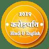करोड़पति | Crorepati Hindi game | Hindi QUIZ 2019. icon
