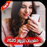 مغربيات للزواج 2020 app apk icon