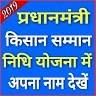 kisan samman nidhi yojna Electricity bill app apk icon
