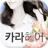 카라헤어 (금정구) app apk icon