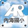 內海國小野鳥趣 game apk icon