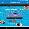 شات عربي | تلفزيوشان app apk icon