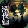 深夜廻 game apk icon