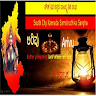 South City Kannada Sangha app apk icon