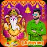telecharger Ganesh Photo Frames apk