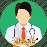 معلومات طبية متنوعة app apk icon