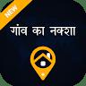 Village Maps of India : सभी गांव का नक्शा app apk icon