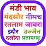 Mandi Bhav - Daily Updates app apk icon