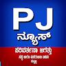 PJ NEWS app apk icon