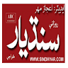 telecharger Daily Sindhyar apk