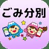 富士見ごみ分別アプリ app apk icon