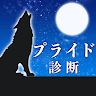 download プライド診断 apk