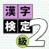 telecharger 漢字検定2級読みクイズ apk