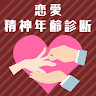 恋愛精神年齢診断 game apk icon