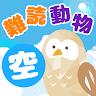 【空】難読動物クイズ game apk icon