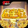 【777NEXT】秘宝伝 game apk icon