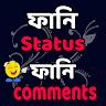 ফানি Status ফানি comments app apk icon